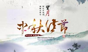 中国风主题中秋海报设计PSD源文件