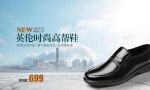 淘宝男式皮鞋活动海报设计PSD素材