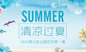 淘宝鞋业夏季活动海报设计PSD素材
