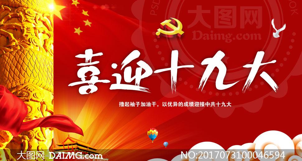 喜迎十九大喜庆海报设计PSD源文件