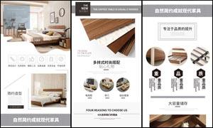 淘宝实木家具详情页设计模板PSD素材