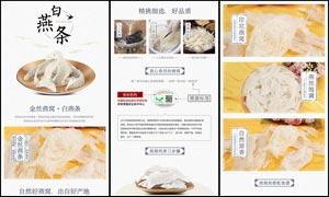 淘宝燕窝食材详情页设计模板PSD素材