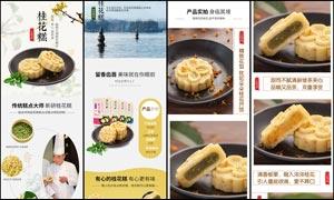 淘宝桂花糕详情页设计模板PSD素材