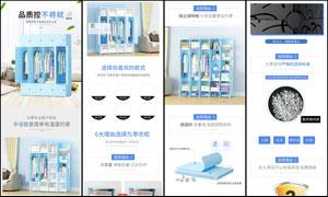 淘宝家具衣柜详情页设计模板PSD素材