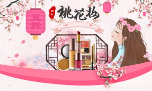 天猫化妆品淘宝首页设计模板PSD素材