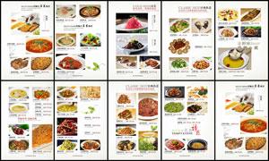 高档酒店菜单设计模板PSD素材