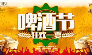 夏季啤酒节宣传海报设计PSD素材