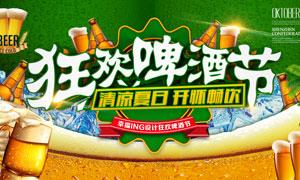 夏季狂欢啤酒节宣传海报PSD源文件