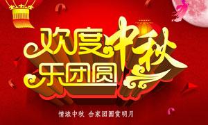 中国乐团圆宣传海报设计PSD源文件