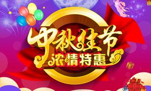 中秋佳节浓情特惠海报设计PSD素材