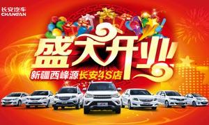 长安汽车4S店盛大开业海报PSD素材