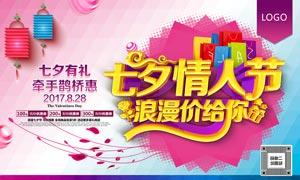 七夕情人节促销海报设计PSD模板