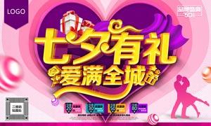 七夕情人节购物活动海报设计PSD素材