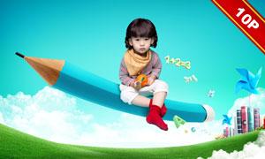 {天空之旅}儿童模板