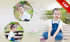 {成长的幸福}系列儿童模板V09