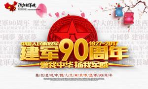 建军90周年宣传海报设计PSD源文件