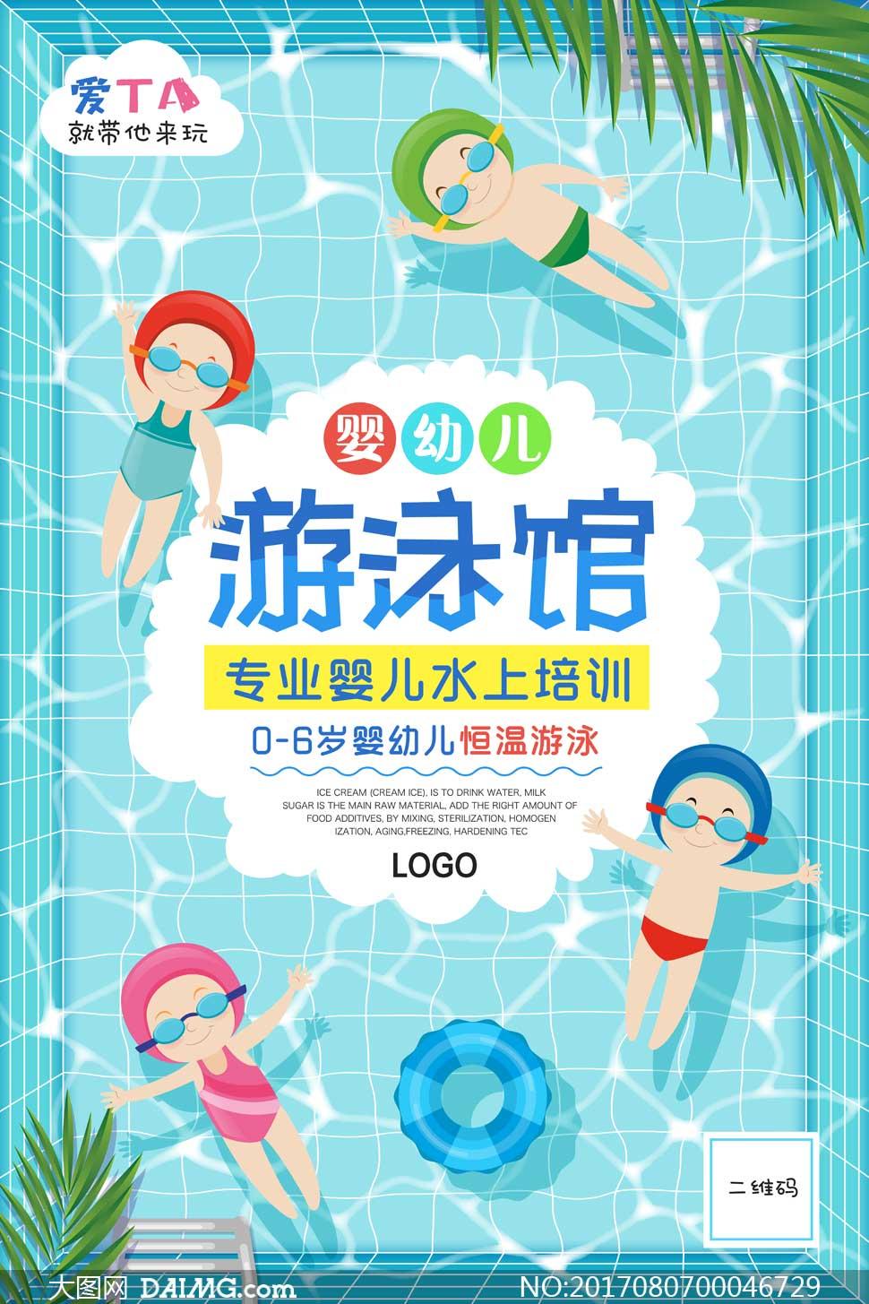 婴幼儿游泳馆宣传海报设计psd源文件