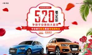 奥迪汽车520活动海报设计PSD素材