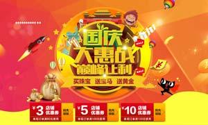 国庆大惠战活动海报设计PSD源文件