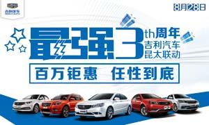 吉利汽车三周年活动海报设计PSD素材