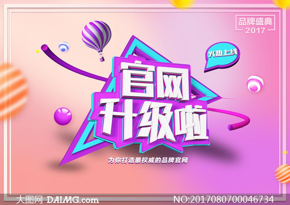 品牌官网升级啦宣传海报设计PSD素材