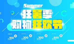 夏季购物狂欢节海报设计PSD源文件