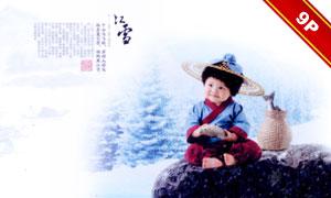 {独钓寒江雪}古装儿童模板