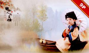 {无人舟自横小书生}古装儿童模板