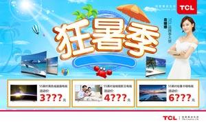 平板电视暑假活动海报设计PSD素材