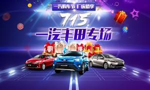 丰田汽车购车节活动海报设计PSD素材