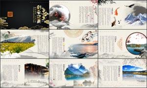 中国风大气旅游画册设计PSD源文件