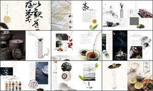 中国风茶道文化画册设计PSD源文件