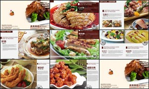 ?#39057;?#32654;食画册设计模板PSD源文件