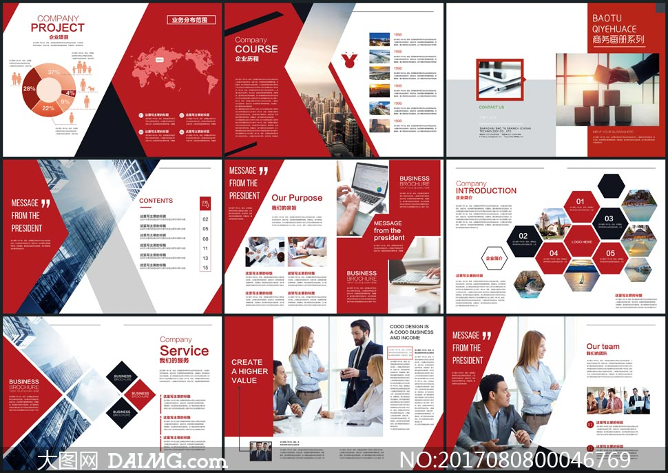 红色大气企业文化画册设计psd素材图片