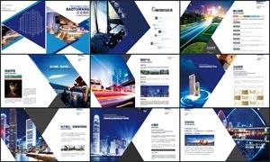 蓝色大气企业画册设计模板PSD素材
