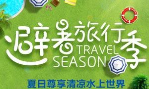 暑期旅游宣传海报设计PSD源文件