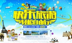 全家快乐旅游宣传海报设计PSD素材