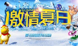 激情夏日活动海报设计PSD源文件