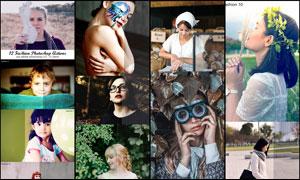 12款人像照片时尚艺术效果PS动作