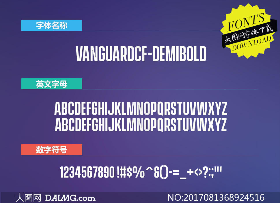 VanguardCF-DemiBold(英文字体)