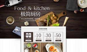 淘宝厨房餐具用品首页模板PSD素材