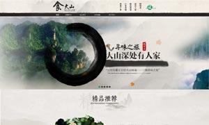 淘宝农家特产中国风首页模板PSD素材
