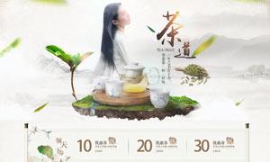 淘宝茶叶店铺古风首页模板PSD素材