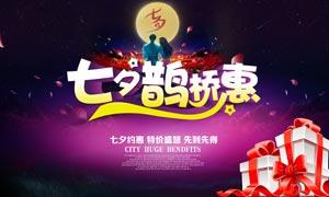 七夕商场特惠促销海报设计PSD源文件