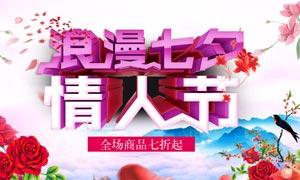 七夕节商场促销海报设计PSD模板