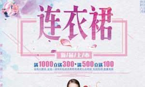 女装连衣裙促销海报设计PSD素材