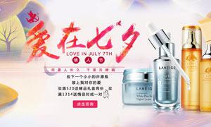 淘宝化妆品七夕节海报设计PSD模板