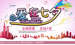 七夕节全城特惠海报设计PSD素材