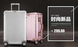淘宝拉杆箱新品上市海报设计PSD素材