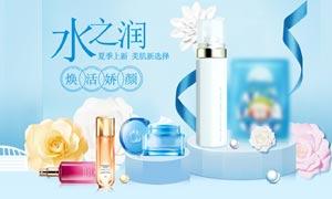 淘宝水之润化妆品海报设计PSD素材
